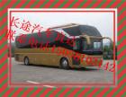 瑞安到开封客车(15058103142)大巴车+汽车专线