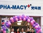梵玛西小型美容院加盟 投资金额 10-20万元