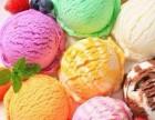 加盟莎之恋冰淇淋好吗