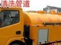 大同专业疏通管道、清洗管道、维修马桶