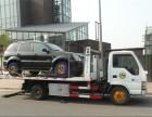 惠州24小时道路汽车救援拖车电话惠州汽车搭电换胎送油
