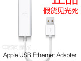 正品原装 苹果USB网卡 USB以太网转接器 USB Ether
