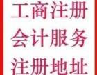 沈阳注册公司  浑南工商注册