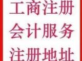 苏州高新区代办注册一般纳税人公司要多少钱