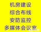 花桥新安专业光纤抢修 监控安防安装,门禁考勤16年