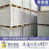 潍坊优质的出售 划算的100克高白双胶纸晨鸣880x1230