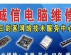 湘潭市市区快速上门维修电脑。