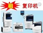 东莞 复印机出租 监控安防 专业租赁二十年