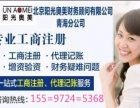 西宁注册500万商贸公司怎么办理上58找阳光奥美