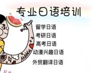 零基础学日语留学日语外贸日语专业老师一对一辅导