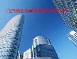 2019年北京市建委关于外省建筑企业进京施工备案流程规定