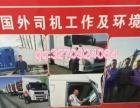 捷克急招建筑工普工司机保底2万 正规公司办理 不成功全额退款