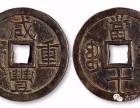 鉴定交易咸丰重宝的市场在什么地方