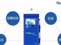 【共享自助洗车】加盟官网/加盟费用/项目详情
