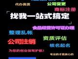 上海公司注册工商代办执照注销公司转让