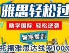 晋城市雅思托福出国留学专业学习中心