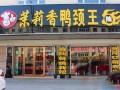茉莉香鸭颈王加盟费多少钱 熟食店加盟10大品牌 免费留言