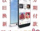 新山村苹果iPhone7直营店地址 分期月供多少