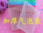 透明气泡袋 超白加硬气泡袋