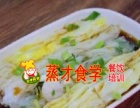 【广式肠粉抽屉肠粉加盟】广式肠粉馄饨牛肉粉早餐技术
