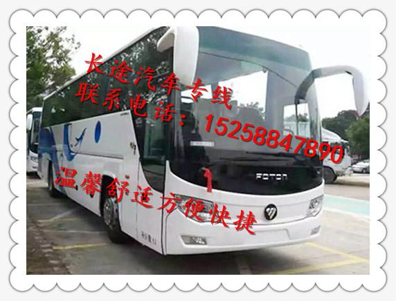 从 临海到安龙大巴车/豪华客车 15258847890+班次