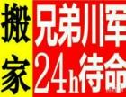 广州搬家 老牌搬家 服务周到快速上门-z中途不乱加价
