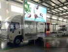 小型蓝牌LED广告车流动宣传车特种广告车江苏骊隆