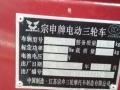 宗申电动车3轮车