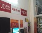 京东商城授权店加盟 零售业 投资金额 1万元以下