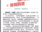 2018女性创业加盟好机会-北京协和植物药妆招代理