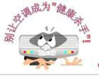 浦东专业清洗保养挂机 柜机 吸顶机 中央空调