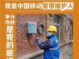 温州移动无线网安装联系电话
