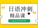 北京日語N1N2考前沖刺課程-日語沖刺培訓班-想學網