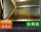 【年底7折优惠】咸阳专业油烟机清洗、洗衣机清洗等