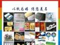 名片5元/盒 宣传单1千张-120元 专业纸类印刷