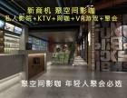 上海市聚空间点播私人影院加盟