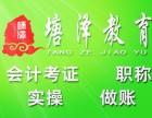 广州会计培训学校,零基础速成,免费试听