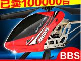 淘宝月销三万 宝贝星009[耐摔王] 遥控直飞机升机可充电男孩玩