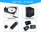 济南高新区电脑数据恢复