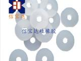 深圳地區硅膠墊片定制,防滑硅膠墊廠家,信寶達