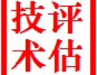 南昌商标评估,无形资产评估,知识产权评估,专利价值评估