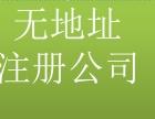 南宁0元无地址注册公司 5个工作日得证