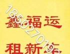 武汉租车专家,越野车,天籁,凯美瑞,包月特价。