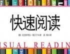 天津快速阅读训练慧智快忆超脑给孩子不一样的未来