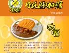 槿枫园咖喱饭加盟招商