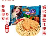 泰国进口食品 YumYum汤姆百胜海鲜风味方便面 整箱30袋 批