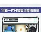 销售高压脉冲地暖清洗机 价格优惠 需要的联系