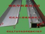 【厂家销售】平面印刷机刮刀/北京高63刮刀/上海刮刀