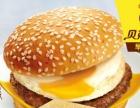 贝克汉堡加盟 快餐 投资金额 1-5万元