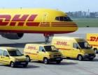 重庆大渡口国际快递运费查询DHLUPSEMSFEDEX上门取